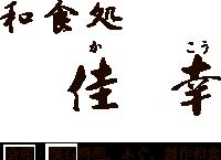 和食処 佳幸(かこう)懐石、会席料理、ふぐ、創作和食